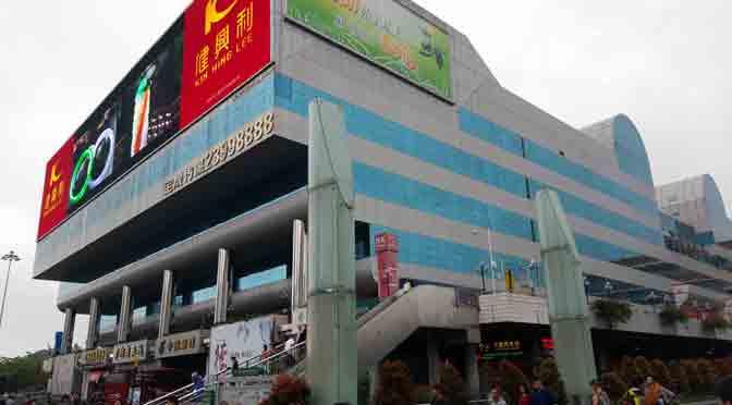 El centro comercial de Luohu: la capital de la falsificación